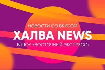 Халва News