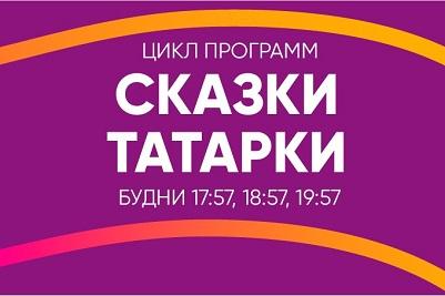 Сказки Татарки