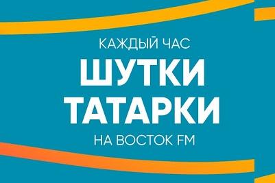 Шутки Татарки